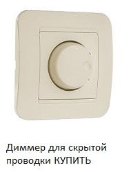 Диммер DS-150 для светодиодных ламп 5-150 Ватт. Для скрытой установки